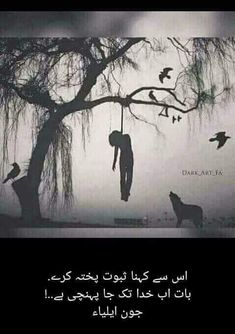 187 Best Two lines urdu poetry images in 2019