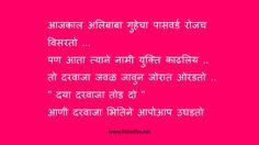 Daya Darvaja Tod Do Marathi Joke