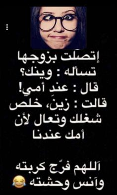 Arabic Jokes, Funny Arabic Quotes, Girly Pictures, Funny Pictures, Funny Study Quotes, Cool Art Drawings, Funny Comments, Words Quotes, Sayings