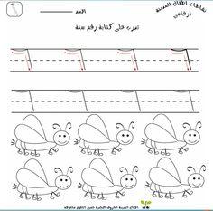 14 besten Arabic Bilder auf Pinterest   Arabisch lernen, Arabische ...