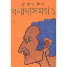 """Ghanada Samagra 1"" By Premendra Mitra   http://freebanglaebook01.blogspot.in/2012/02/ghanada-samagra-1-by-premendra-mitra.html"