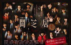 La compañía TV Tokyo anunció la producción de una adaptación a serie live-action de la serie de anime original de horror Yami Shibai, que debutará el próximo 9 de septiembre. La producción no utilizará secuencias de video regulares, sino que se compondrá de fotografías de pinturas con fotografías de los miembros del elenco, al estilo […] La entrada El anime original «Yami Shibai» inspirará una serie live-action se publicó en ANITOKIO.