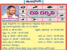 DINADARSHINI 11th NOVEMBER 2016 | FASTNEWSUPDATES.IN, Telugu News Papers, Telugu Film News, Telugu Movie News, Latest News Updates, Fast News Updates, Breaking News, News Today, Today News Headlines, Top News Stories,
