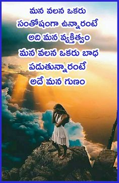 Jewerly photography inspiration life for 2019 Free Life Quotes, Life Quotes Pictures, Life Lesson Quotes, Learning Quotes, Picture Quotes, Love Quotes In Telugu, Telugu Inspirational Quotes, Best Love Quotes, New Quotes