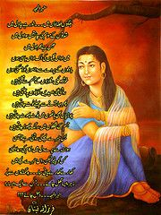 Urdu poetry - Nazm (Smile Sentient) Tags: art poetry pakistani sher ghazal urdu poetess nazm shairi