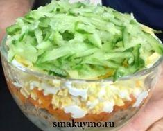 Салат с тунцом Слоеный готовится просто, из обычного набора продуктов. Их сочетание дает оригинальный вкус. Салат украсит праздничный стол, порадует в будни.