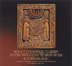 Monastic Woodcarvings in the Collection of the State Museum of the History of Religion