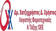Drcc.eu : Λογιστικό γραφείο Θεσσαλονίκη. Λογιστής Θεσσαλονίκη, προσφέρει ένα ευρύ φάσμα υπηρεσιών, λειτουργώντας πάντα με υπευθυνότητα, συνέπεια και αποτελεσματικότητα. https://drcc.eu