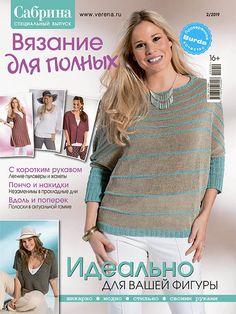 Wordpress Website Design, Summer Knitting, Knitting Magazine, Bronde Haircolor, Drops Design, Summer Tops, Knit Cardigan, Dame, Tweed