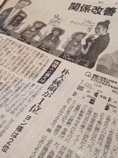 Credits as taggedJKS appeared this morning in the japanese newspaper, the news were about a popularity survey of some Koreans in Japan. Our prince is ranked 11th.