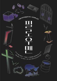 서울대학교 미대극회 102회 공연 <필로우맨> :: 텀블벅 Graphic Design Books, Modern Graphic Design, Book Design, Layout Design, Milan Map, Poster Design Inspiration, Book And Magazine, Misfits, Media Design