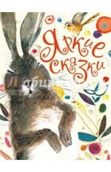 Брайан Уайлдсмит - Яркие сказки обложка книги