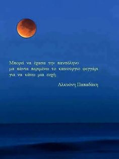 .. Full Moon, Good Night, Poetry, Sea, Words, Quotes, Harvest Moon, Nighty Night, Quotations