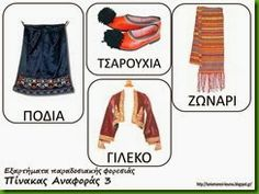 ΦΟΡ11 25 March, Spring Crafts, Kids And Parenting, Education, School, Greek, Costume, Traditional, Greek Language