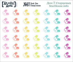 Стикеры-иконки «Делай день» №67, 10х8,5 см