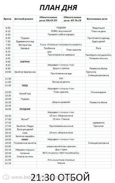 график уборки на год флай леди: 13 тыс изображений найдено в Яндекс.Картинках
