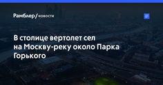 """В Фрунзенской набережной столицы вертолет приземлился на Москву-реку, сообщает """"Газета.Ru"""".                Вертолет приземлился на развернутую на воде вертолетную площадку возле здания Министерства обороны РФ."""