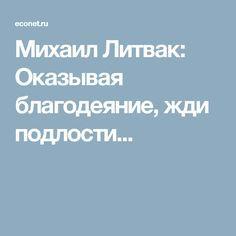 Михаил Литвак: Оказывая благодеяние, жди подлости...