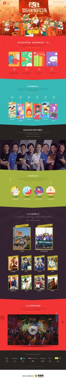 http://mipop.xiaomi.cn/activity/sign/aid/18 #web #design 2015小米爆米花之夜活动专题,来源自黄蜂网http://woofeng.cn/