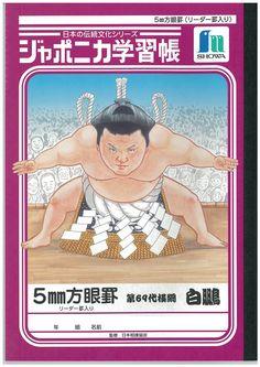 """日本相撲協会公式 on Twitter: """"<ジャポニカ学習帳に「白鵬」>「日本の伝統文化シリーズ」第2弾 相撲の特別版として、「横綱・白鵬版」を発売。価格は300円(税別)。一部の書店、文具店、通信販売で購入可能→https://t.co/DoBp0gG3K8 #sumo https://t.co/z7NFeW8ePI"""""""