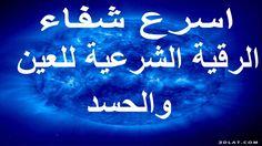 Best ruqya sharia, MAGiC, JiNN, Evil Eye God willing