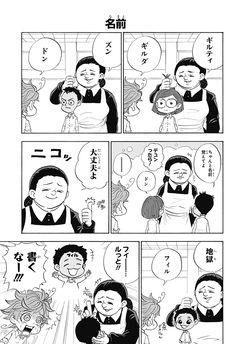 Neverland, Hero, Manga, Comics, Funny, Anime, Fictional Characters, Countries, Manga Anime