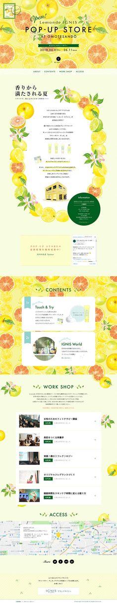 株式会社イグニス様の「Lemonde IGNIS」のランディングページ(LP)かわいい系|美容・スキンケア・香水 #LP #ランディングページ #ランペ #Lemonde IGNIS