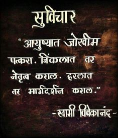 112 Best Marathi Collection images in 2019 | Marathi quotes