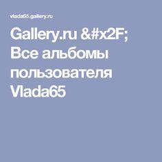 Gallery.ru / Все альбомы пользователя Vlada65