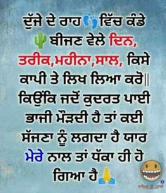 Gurbani Quotes, Story Quotes, Qoutes, True Feelings Quotes, Reality Quotes, Different Quotes, Punjabi Quotes, Morning Quotes, Suit