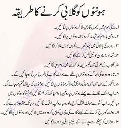 Beauty Hacks Lips, Beauty Tips For Hair, Health And Beauty Tips, Health Advice, Caring Quotes For Lovers, Ali Quotes, Urdu Quotes, Mood Quotes, Islamic Phrases