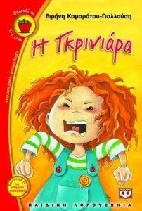 Greek Language, Childrens Books, Fairy Tales, Kindergarten, Cartoon, Learning, School, Kids, Fictional Characters