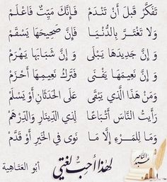 Beautiful Arabic Words, Pretty Words, Cool Words, Wise Quotes, Words Quotes, Inspirational Quotes, Qoutes, Arabic Quotes, Islamic Quotes