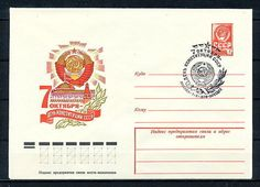 Kr189 Russia Ussr Moscow 1978 Fdc Cover  Day Of Constitution