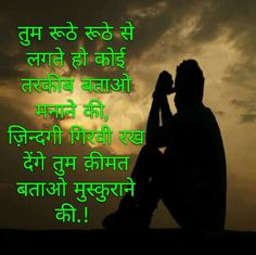 69 Best Cute Love Hindi Images Romantic Love Quotes Romantic