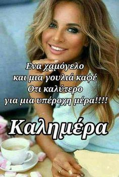 Greek Love Quotes, Good Morning Good Night, Kai, Gift, Facebook, Happy, Photography, Greek, Photograph