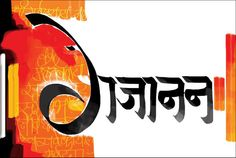 """Gajanana"" - Lord Ganesha Marathi Calligraphy Font, Caligraphy, Calligraphy Art, Hindi Font, Ganesh Rangoli, Diwali Rangoli, Lord Ganesha Paintings, Ganesha Art, Indian Gods"