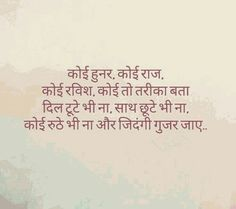 Ae khuda koi to tareeka bta. Poetry Quotes, Hindi Quotes, Quotations, Qoutes, Poetry Hindi, Hindi Words, Deep Words, True Words, Heart Quotes