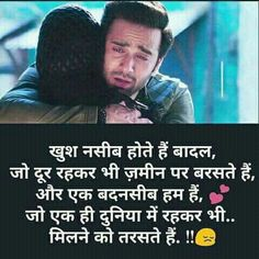 ❤ s anas ❤ Secret Love Quotes, Love Smile Quotes, Love Song Quotes, Love Picture Quotes, Love Quotes In Hindi, Romantic Love Quotes, Shyari Quotes, Real Friendship Quotes, Happy Friendship