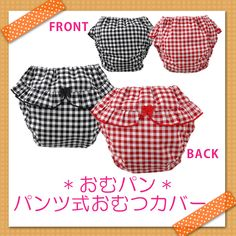 rosemadame | Rakuten Global Market: Saturday and Sunday also enabled! Changing diapers while standing up! Happy parenting by cute diaper covers! *, including bread * gingham check frill pants diaper covers 3101 nishikibaby