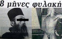 Ο Αγιορείτης που κατέστρεψε το άγαλμα του Ποσειδώνα στο Υπουργείο Παιδείας ΠΙΣΩ ΑΠΟ ΤΟ ΠΑΡΑΠΕΤΑΣΜΑ