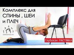 Растяжка для начинающих. Раскрытие тазобедренных суставов / Stretching for Beginners - YouTube