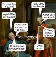 Funny Quotes, Funny Memes, Jokes, Funny Shit, Ancient Memes, Funny Greek, Top Memes, Greek Quotes, Sentences