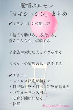 オキシトシンの作り方、メリット Osaka, Place Cards, Place Card Holders