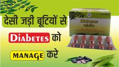 Diabazac Tablet: Manage Madhumeh with natural Herbs | देसी जड़ी बूटियों स... Azadirachta Indica, Ayurvedic Medicine, Natural Herbs, Herbalism, Herbal Medicine