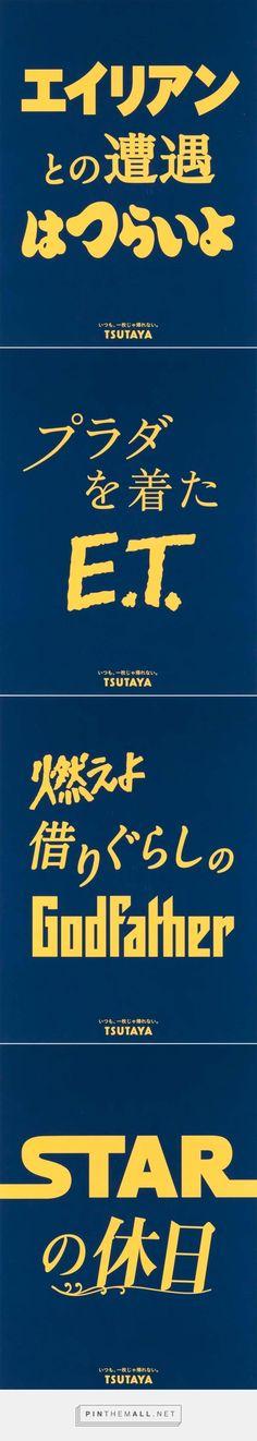 2014年 朝日広告賞 入選作品 カルチュア・コンビニエンス・クラブ による課題<「TSUTAYA」動画・音楽レンタルサービスの利用促進>4点シリーズ