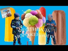 Фестиваль мороженного День города Санкт Петербург The ice cream festival...
