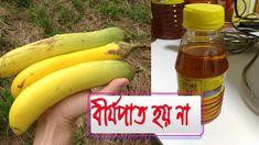 পরষর লঙগ কন তল মখল সহজ বরযপত হয ন | Bangla Health Tips https://youtu.be/hGFMXSC7ySo