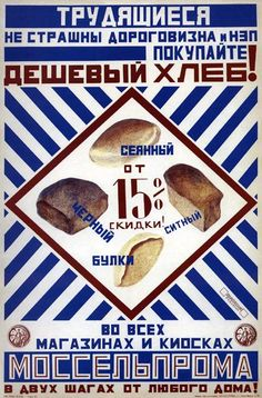 35 advertising posters and photos from the USSR – Graphic Design Ideas