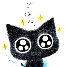 Black Cats said Rice.  Illustration by Yumi Ida Japan